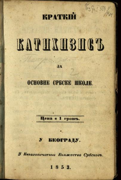 katihizis